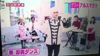 getlinkyoutube.com-アルスマグナ ワンセグ☆ふぁんみ 【即興ダンス/アキラ/泉】