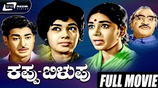 getlinkyoutube.com-Kappu Bilupu -- ಕಪ್ಪು ಬಿಳುಪು|Kannada Full HD Movie|FEAT. T N Balakrishna,Kalpana