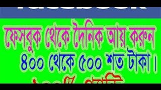 how to income from facebook bangla 2017
