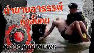 getlinkyoutube.com-เปิดตำนานอาถรรพ์ถ้ำลั่นทม  เรื่องจริงผ่านจอ ออกอากาศ 5 พฤษภาคม 2559
