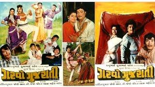 Gujarati Full Movie 2016 | Garavo Gujarati | Naresh Kanodiya | Latest Gujarati Film