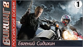 getlinkyoutube.com-Викинг 2. 1 серия. Боевик, детектив, сериал.