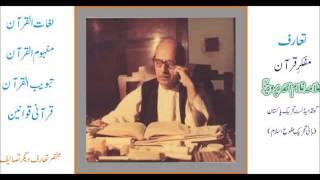 Quran Ka Maashi Nizam (Economic System of Quran) part 01 by Ghulam Ahmed Parwez