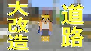 getlinkyoutube.com-【カズクラ】キレイになりますた!村のメイン道路を大改修!マイクラ実況 PART688