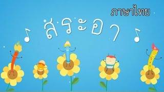 getlinkyoutube.com-เพลงสระ อา ภาษาไทย ป.1