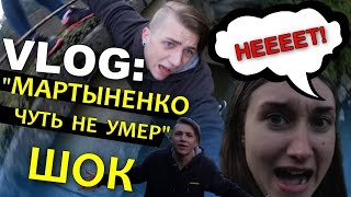 "getlinkyoutube.com-VLOG: ""Мартыненко чуть не умер"" / Андрей Мартыненко"