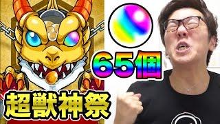 getlinkyoutube.com-【モンスト】超獣神祭でオーブ65個分引くぜ!【ヒカキンゲームズ】