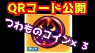 getlinkyoutube.com-妖怪ウォッチバスターズ《月兎組》#7 つわものコインQRコード公開!!