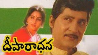 Deepaaradhana || Telugu Full Movie || Sobhan Babu, Jayapradha, Mohan Babu, Murali Mohan