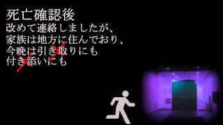 NoA'works心霊企画『コワイノア』第三夜 ~ナースコール~