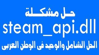 حل مشكلة ملف steam_api.dll