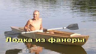 getlinkyoutube.com-Как сделать лодку из фанеры своими руками / Самодельные лодки / Sekretmastera