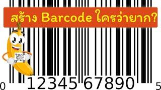 getlinkyoutube.com-สร้าง Barcode ง่ายๆด้วยโปรแกรม Bartender