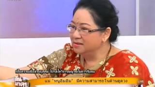 getlinkyoutube.com-คุณเจ้าชโรชินี คุณแม่ของหนูอิมอิม ดูดวงแม่นมาก