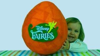 getlinkyoutube.com-Феи Дисней огромное яйцо с сюрпризом открываем игрушки Giant surprise egg Disney Fairies toys