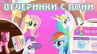 getlinkyoutube.com-Вечеринки с пони - обзор игры My Little Pony Friendship Celebration