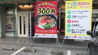 getlinkyoutube.com-沖縄そば ザ! 歓福 - すずきたかまさの「はいさい沖縄」 Haisai Okinawa