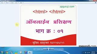 HTML LEARN IN MARATHI 1