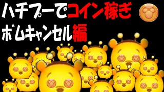 getlinkyoutube.com-【ハチプー】2000コインGET~ボムキャンセル編~【ツムツム】