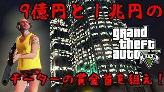 getlinkyoutube.com-【GTA5オンライン実況】#62 9億円と1兆円のチーターの賞金首を狙え!【HANAKUSOsisters】