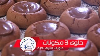getlinkyoutube.com-حلوى بثلاث مكونات سريعة التحضير الشيف نادية  | recette cookies 3 ingredients