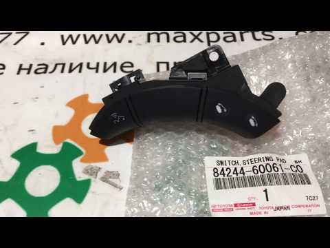 8424460061C-C0 Оригинал кнопки руля на руле Toyota Prado 120 Lexus GX 470