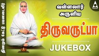 getlinkyoutube.com-Thiruvarutpa Jukebox - Songs of Vallalaar- Tamil Devotional Songs