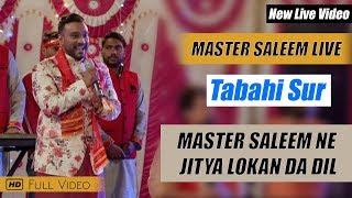 Golak Bugni Bank Te Batua | Master Saleem Live | Harish Verma | Simi Chahal