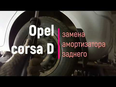 Opel Corsa замена заднего амортизатора