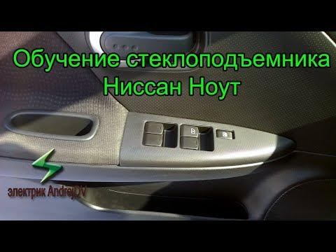 Обучение стеклоподъемника на Ниссан Ноут. Как обучить стеклоподъемник на автомобиле Ниссан Ноте.