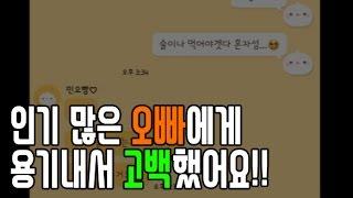 getlinkyoutube.com-연상남에게 용기내서 고백한 연하녀 ♡
