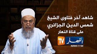 """getlinkyoutube.com-شاهد ما قاله شمس الدين الجزائري على الشيخ  الذي قتل الثعلب ..  """"تاكلي الجاج """""""
