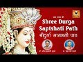 Durga Saptashati Path Full संपूर्ण दुर्गा सप्तशती पाठ in Sanskrit