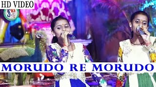 getlinkyoutube.com-Morudo Re Morudo | Surana Priti & Priya Live | ★SUPERHIT★ Marwadi Bhajan | FULL Video | 1080p HD