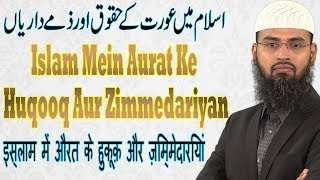 Islam Mein Aurat Ke Huqooq Aur Zimmedariyan - Rights & Duties of Women By Adv. Faiz Syed (Dubai)
