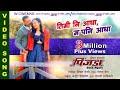 TIMI NI AADHA New Movie Song-2017  PINJADA BACK AGAIN  By Arjun PokharelAnju Panta  Nikhil,Sara