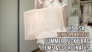 getlinkyoutube.com-Liz Lisa Tokyo Kawaii Life 2016 summer lucky pack items & coordinates