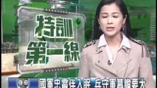 getlinkyoutube.com-《特訓第一線》第二輯:體幹班、軍墓部隊、海陸儀隊.wmv
