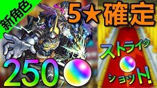 getlinkyoutube.com-【怪物彈珠Monster Strike抽蛋】超獸神祭 50連  狙擊新角色神威&路西法