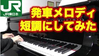 getlinkyoutube.com-調を変えてJR東日本 駅発車メロディメドレー