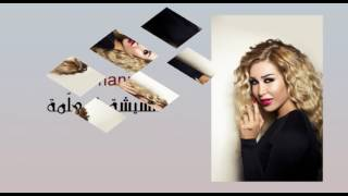 نورهان - الشيشة يا معلمة - Nourhanne - EL SHISHA YA MAALEMA