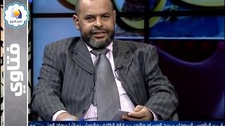 getlinkyoutube.com-فتاوى  - قناة النيل الأزرق