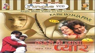 getlinkyoutube.com-कैसे हो जाला प्यार  - सुपर स्टार पवन सिंह |  Pawan Singh  | Bhojpuri Sad Song  JUKEBOX | Angle Music