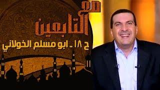 getlinkyoutube.com-مع التابعين - الحلقة 18 - أبو مسلم الخولاني