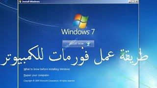getlinkyoutube.com-طريقة عمل فورمات للكمبيوتر و تنصيب ويندوز windows 7