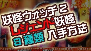 getlinkyoutube.com-妖怪ウォッチ2 レジェンド妖怪 8体 開放条件 入手方法 仲間