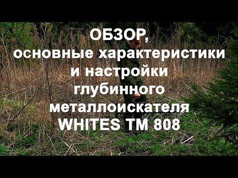 Whites TM 808