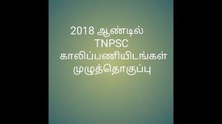 2018 இல் TNPSC மொத்த காலிப்பணியிட  அதிகாரபூர்வ அறிவிப்பு