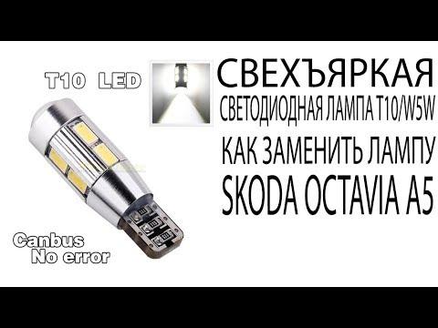 Светодиодная Лампа T10/W5W Как заменить лампы в фарах Skoda Octavia A5