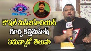 Kathi Mahesh About Kaushal Behaviour And Attitude In Bigg Boss 2   Kathi Mahesh    Y5 tv   